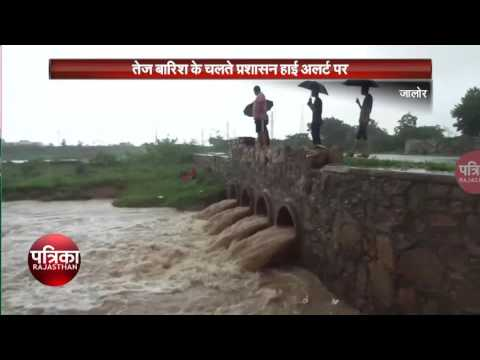 collector realeased by alert in jalore, today schools will remain closed