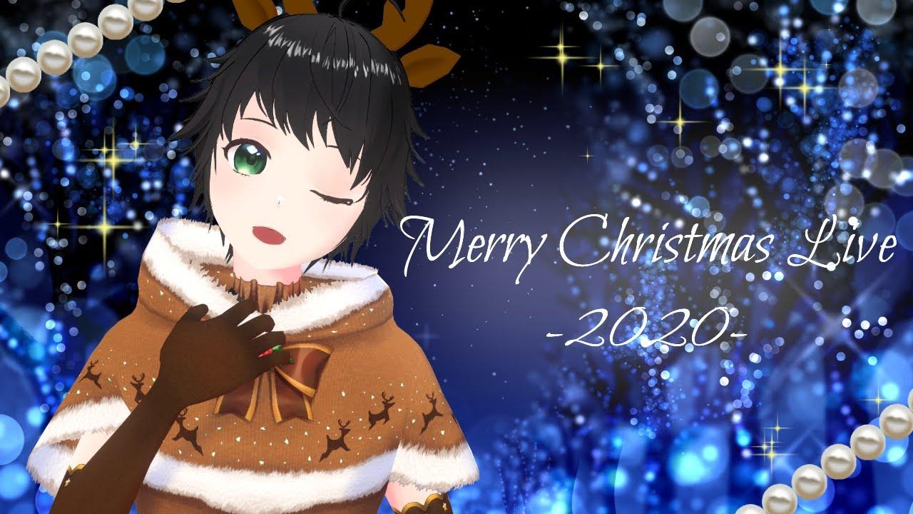 【 歌枠 】Christmas singing stream! 【 クリスマス Live 】