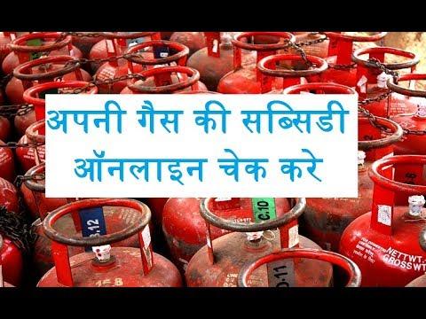 गैस की सब्सिडी कैसे चेक करते है | HP/Indane/Reliance Gas Subsidy check online