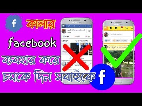 How to change facebook colour from android.ফেসবুকের কালার চেন্স করে ফেলুন 1 মিনিটে।
