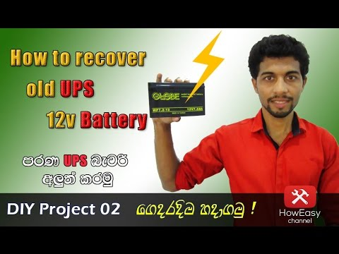 How to Recover old UPS Battery 12v - සිංහල