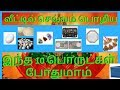 Download  வீட்டில் செல்வம் பெருக 10 பொருட்கள் MP3,3GP,MP4