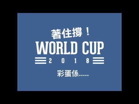 ad-lib World Cup 2018 Customize Tee 世界盃自訂球迷衫