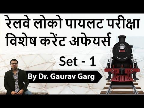 Railway Loco Pilot Exam Current Affairs 2018 Set 1 रेलवे लोको पायलट परीक्षा विशेष करेंट अफेयर्स