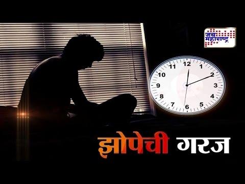 Depression, hypertension, heart attack due to improper sleep seg2