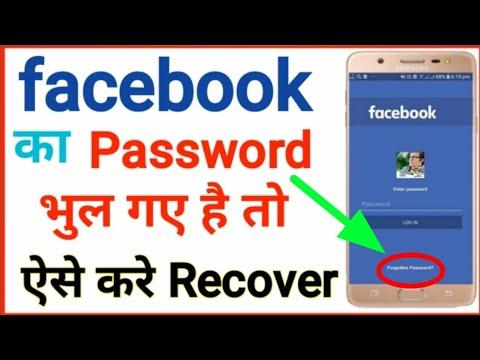 Facebook ka password kaise change kare / How to change fb pasword