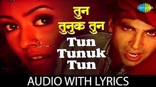 Main Ladka Pom Pom with lyrics | Hera Pheri |Abhijeet, Kavita Krishnamurthy | Anu Malik| Sunil, Tabu