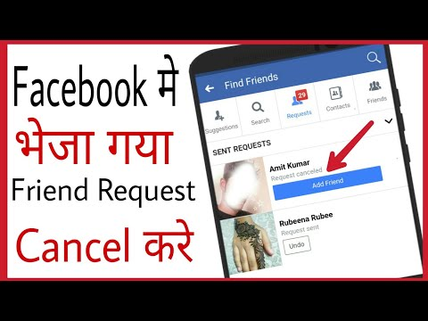 How to cancel friend request sent on facebook on mobile | fb me friend request kaise cancel kare
