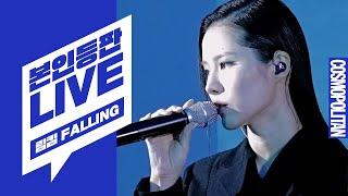 [본인등판LIVE] 흑화된 인어🧜🏻♀️ 림킴(LIMKIM)이 커버한 BTS의 'Permission to Dance'💙와 세션과 함께 선보인 신곡 'FALLING' 라이브!
