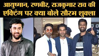 जानिए क्यों Vicky, Ayushmann, Rajkummar से भी ज़्यादा Saurabh Shukla को ये Actor पसंद हैं
