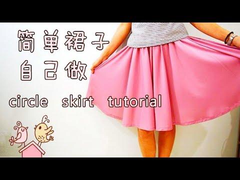 How to make a skirt🎁--圆裙制作 丨【实用篇】   简单裙子自己做--巧手妈妈课室💟💟💟