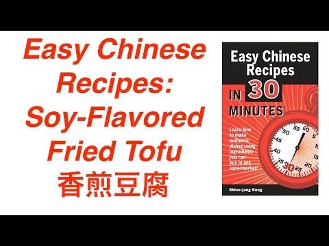 Easy Chinese Tofu Recipe: Soy-Flavored Fried Tofu/香煎豆腐