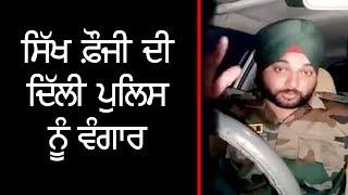 Sikh Soldier ਨੇ ਲਲਕਾਰੀ Delhi Police, ਕਿਹਾ 'ਧੱਕਾ ਨਹੀਂ ਹੋਣ ਦਿੰਦੇ ਅਸੀਂ'