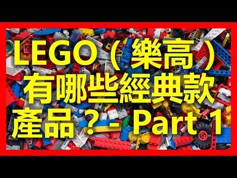 新山新加坡:LEGO(樂高)有哪些經典款產品?(Part 1) ( www.sg2jb.com)