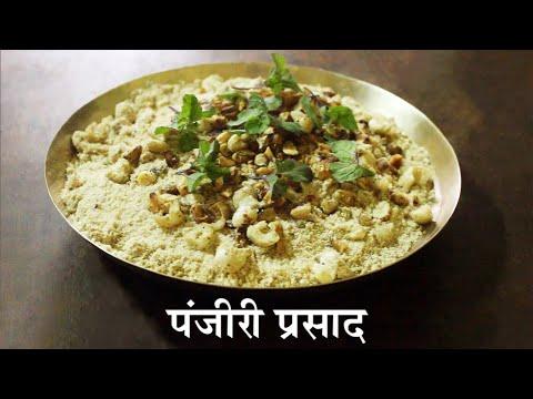 प्रसाद की पंजीरी बनाने की विधि। Make Perfect Panjiri Prasad at Home