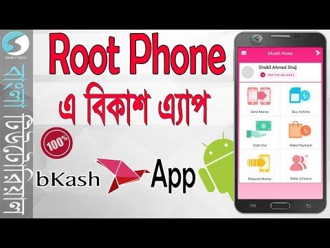 Use bKash App in Rooted Phone   বিকাশ রুট ফোনে