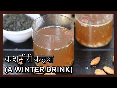 कहवा | Kashmir Kahwa Tea Recipe in Hindi | How to make Kashmiri Kahwah | Healthy Kadai