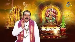 Aradhana | 11th November 2019 | Full Episode | ETV Telugu