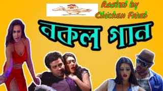 Bangladeshi Copied Movie Song From Indian Movie Song. Fried Video. Alamin Hridoy. From Chicken Fried