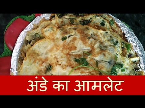Egg Omelet Recipe in Hindi - आमलेट बनाने की विधि