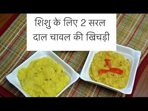 शिशु के लिए 2 सरल दाल चावल की खिचड़ी | 2 simple khichdi recipes for babies Hindi