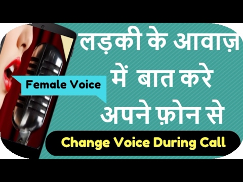 Voice Changer During Call Male to Memale - Best Phone Call Voice Changer App | Change Voice on Call