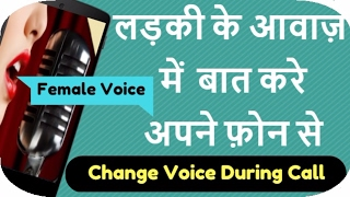 How to Change Voice Male to Female During Call,Voice Changer