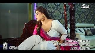 Bina Maahi | Trailer | Rahat Fateh Ali Khan | A1Melodymaster | Nusrat Saab | 15 Nov 2018