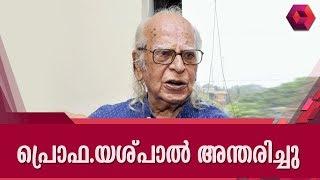 Scientist Prof. Yash Pal Passes Away In Noida
