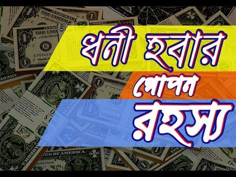 Be smart Be rich in Bangla | Free money | Rich dad poor dad | How to get rich