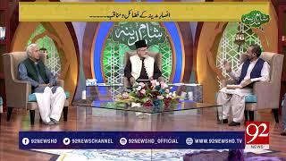 Shaam e Madina | Ansar e Madina  | Nazir Ahmed Ghazi  | 3 June 2018 | 92NewsHD