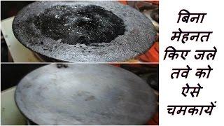 लोहे के जले तवे को चमकाने का आसान तरीका - Lohe Ka Tawa Kaise Saaf Karen