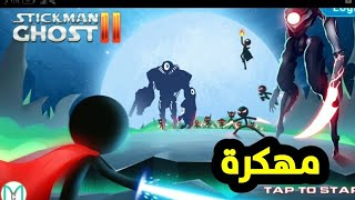 #x202b;تحميل لعبه Stickman Ghost 2 مهكره#x202c;lrm;
