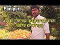 पानीपूरी रेसिपी-क्यों आपका गोलगप्पा कुरकुरा नहीं बनता जानिए इसका राज़-Golgappa/Phucka/Panipuri Recipe
