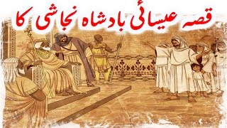 Qissa Esai Badshah Najashi Ka