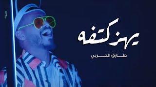 طارق الحربي - يهز كتفه (حصريآ) | 2019