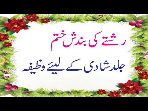 Jaldi Nikah Or Shadi Hone or Rukawaen Khatam Karne ka Nayab Wazifa | Wazifa for early Marriage