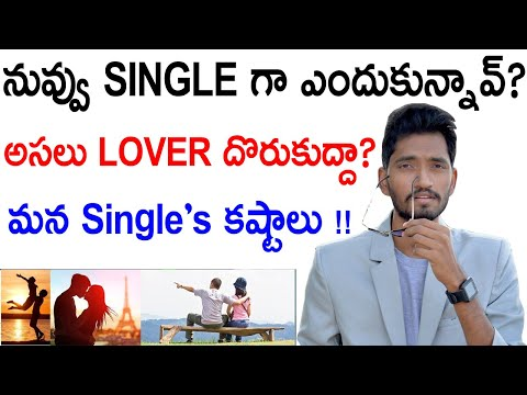 Reasons Why You're Still Single | In Telugu | Naveen Mullangi