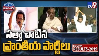 Regional parties form government in AP and Odisha - TV9