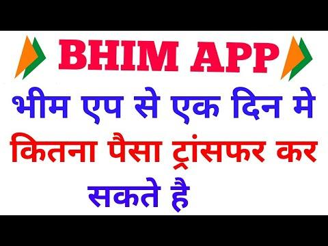 bhim app transaction limit per day