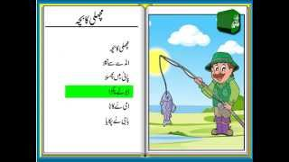 Machli Ka Bacha (Urdu Poem for Kids) - مچھلی کا بچہ