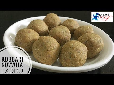 Kobbari Nuvvula Laddu Healthy Recipe In Telugu