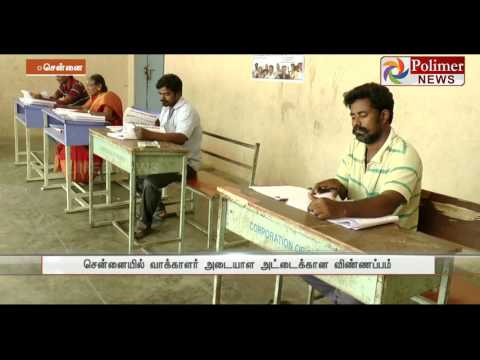 Chennai : New Voter ID application forms were distributed | Polimer News