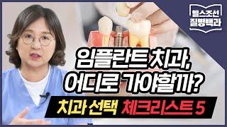 [임플란트 6편] 고민되는 임플란트 수술... 치과 선택 체크리스트 5
