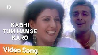 Kabhi Tum Hamse Karo | Khoon Ka Karz (1991) | Vinod Khanna | Dimple Kapadia | Hindi Romantic Song