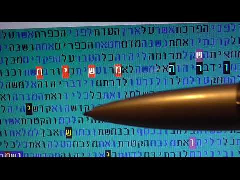 TRUE AND REAL SOLUTION TO ISRAEL 5778- BIBLE CODE Glazerson
