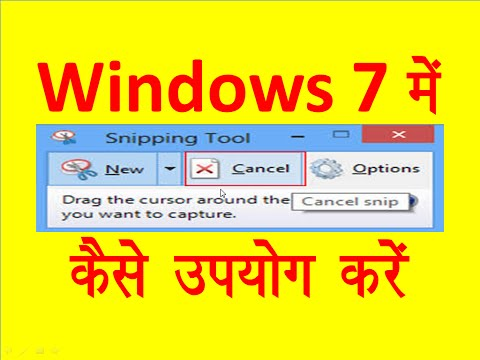 How to use the snipping tool in windows 7 in Hindi/Urdu