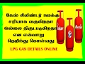 How To Check LPG Gas Cylinder delivery Your full details online /tamil