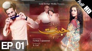 Jannat Episode 1 | Aplus - Best Pakistani Dramas