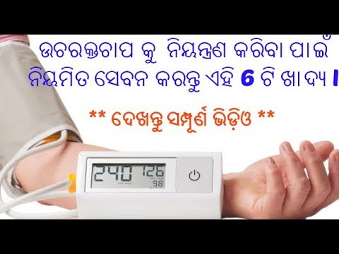 Remedy for High Blood Pressure that works ! High BP problem Solved ! Home Remedies !